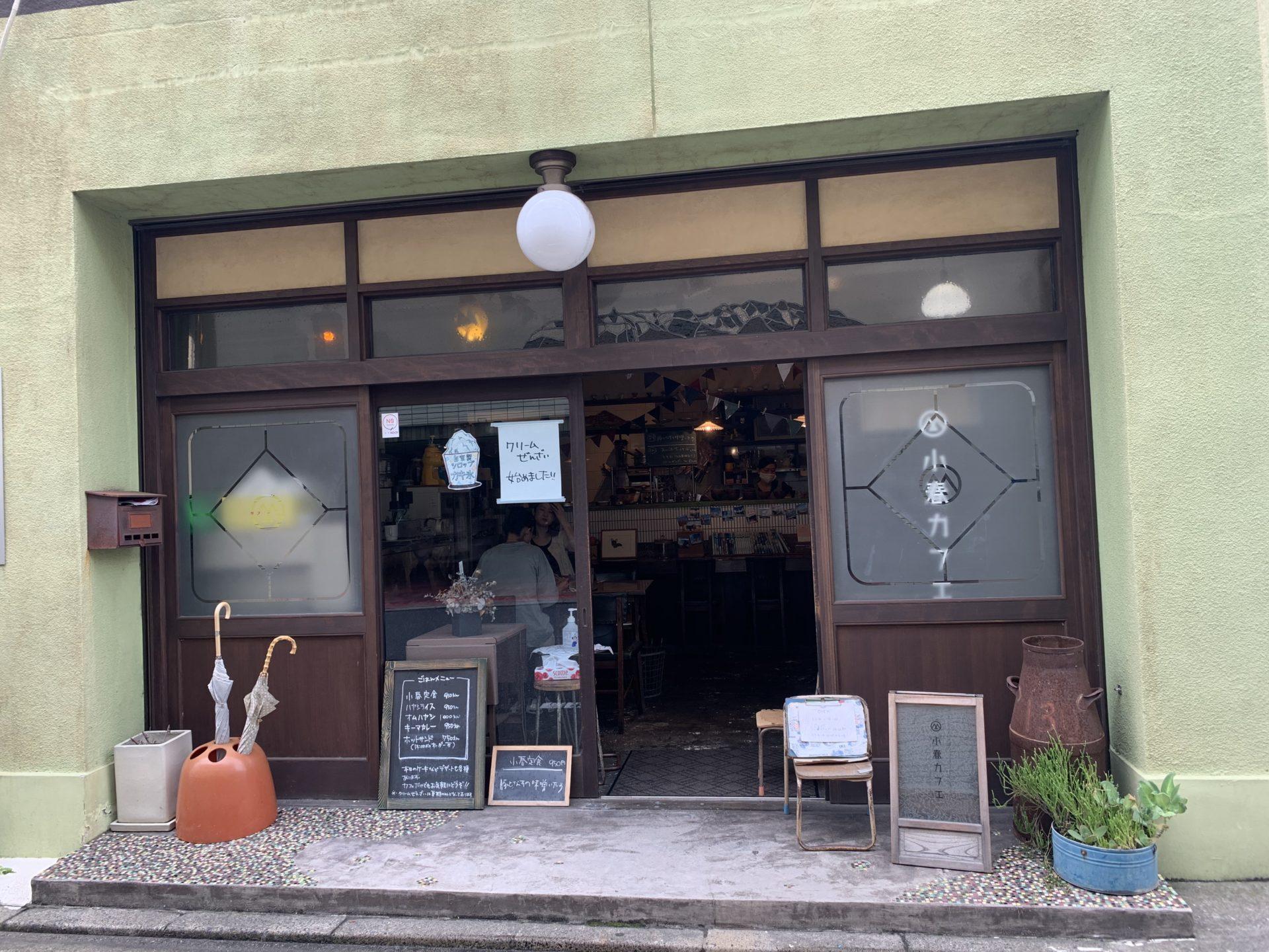 小春カフェ 正面