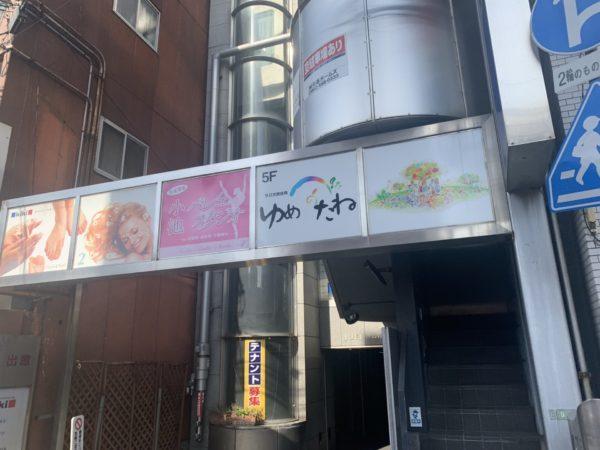 ゆめのたね放送局広島スタジオ